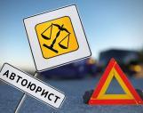 Определение виновника ДТП